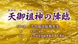 Ameno Mioyagami no Kourin -Another Ver.-